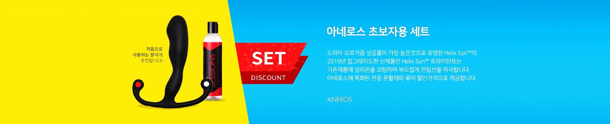 아네로스 스타터킷, 신제품 헬릭스 신 트라이던트와 전용 윤활제 세션을 묶어 할인된 가격으로 제공합니다!