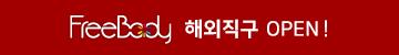EXECUTE 코스튬 트위터 증정 이벤트!